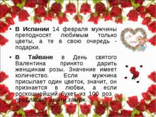 В Испании 14 февраля мужчины преподносят любимым только цветы, а те в свою оч