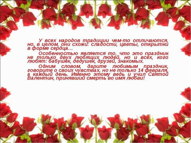 У всех народов традиции чем-то отличаются, но, в целом, они схожи: сладости,...