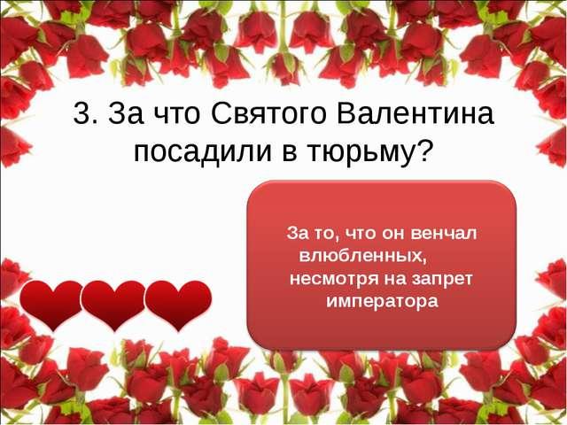 3. За что Святого Валентина посадили в тюрьму?