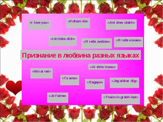 Признаниевлюбвинаразныхязыках «Ятебялюблю» «Ятебекохаю» «Kohamcie» «...