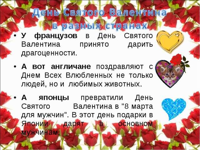 У французов в День Святого Валентина принято дарить драгоценности. А вот англ...
