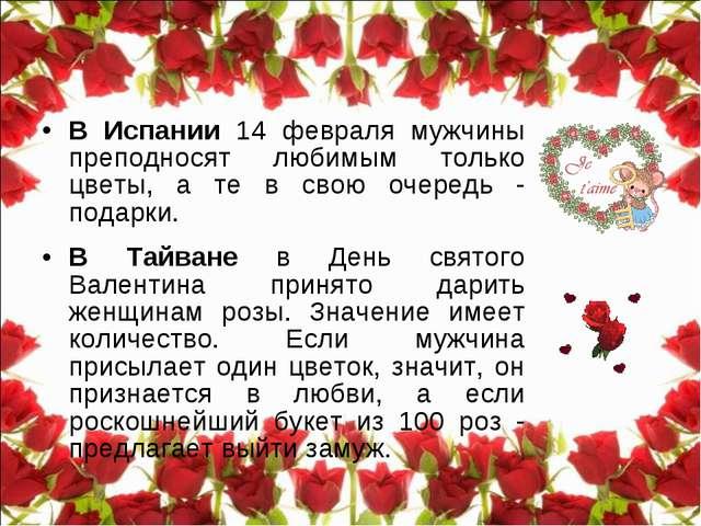 В Испании 14 февраля мужчины преподносят любимым только цветы, а те в свою оч...