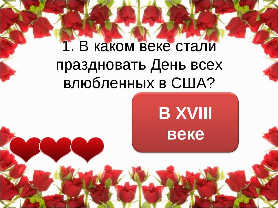 1. В каком веке стали праздновать День всех влюбленных в США?