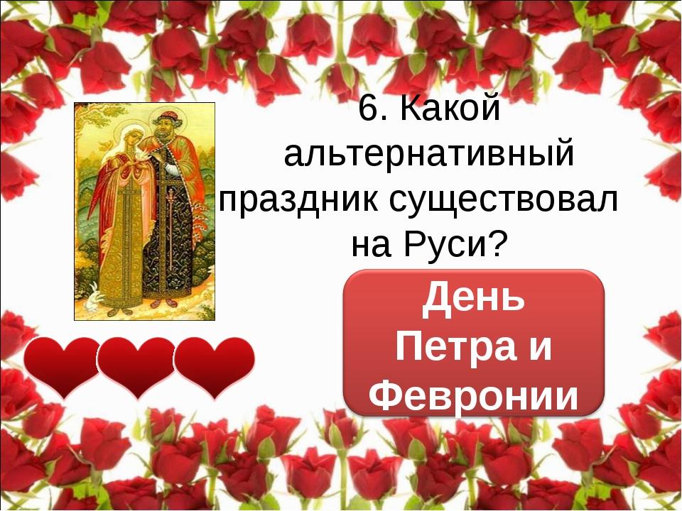 6. Какой альтернативный праздник существовал на Руси?