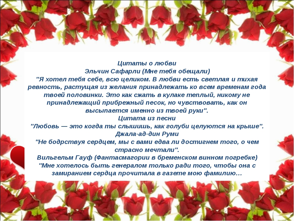 "Цитаты о любви Эльчин Сафарли (Мне тебя обещали) ""Я хотел тебя себе, всю цели..."