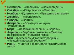 Сентябрь – «Осенины», «Семенов день» Октябрь – «Капустники», «Покров» Ноябрь