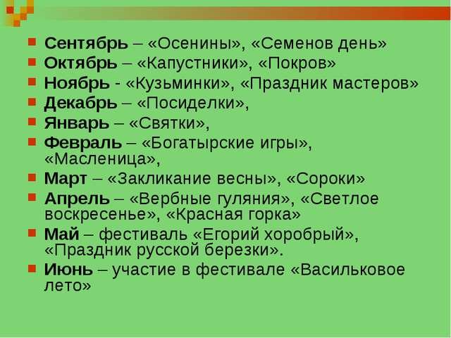 Сентябрь – «Осенины», «Семенов день» Октябрь – «Капустники», «Покров» Ноябрь...
