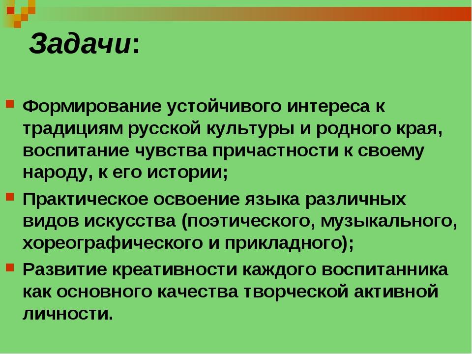 Задачи: Формирование устойчивого интереса к традициям русской культуры и родн...