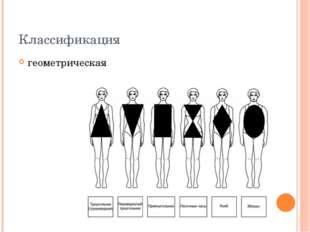 Классификация геометрическая