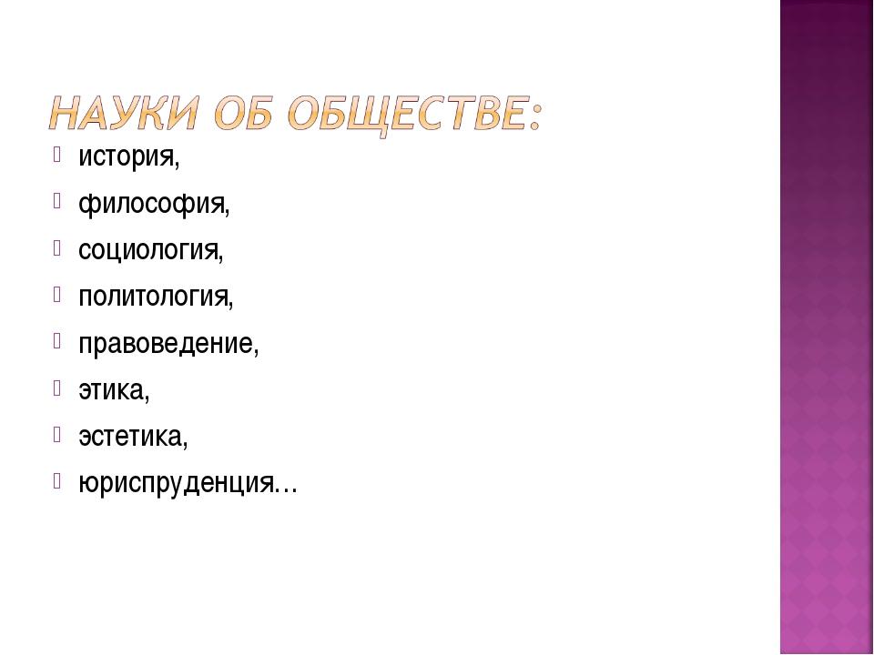 история, философия, социология, политология, правоведение, этика, эстетика, ю...