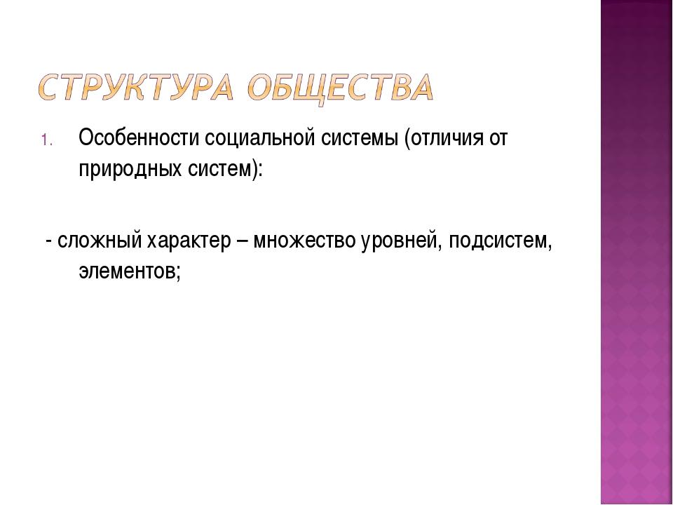 Особенности социальной системы (отличия от природных систем): - сложный харак...