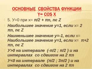 5. У=0 при х= π/2 + πп, пє Z Наибольшее значение у=1, если х= 2 πп, пє Z Наим
