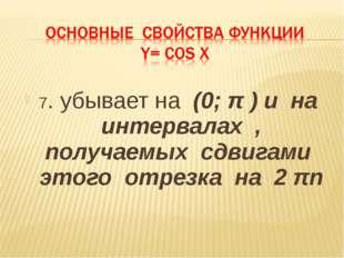 7. убывает на (0; π ) и на интервалах , получаемых сдвигами этого отрезка на