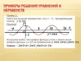 Пример 2: Найти все решения неравенства cos x > - ½, принадлежащие отрезку [-