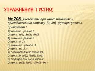 № 708 Выяснить, при каких значениях х, принадлежащих отрезку [0; 3π], функция