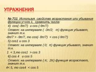 № 711 Используя свойство возрастания или убывания функции y=cos x, сравнить ч
