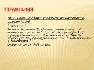 №712 Найти все корни уравнения, принадлежащие отрезку [0; 3π] : 2) cos x = /2