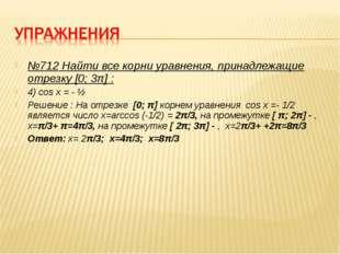 №712 Найти все корни уравнения, принадлежащие отрезку [0; 3π] : 4) cos x = -