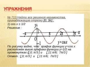 № 713.Найти все решения неравенства, принадлежащие отрезку [0; 3π] : 1) cos x