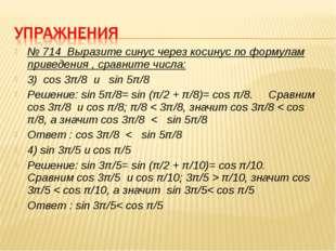 № 714 Выразите синус через косинус по формулам приведения , сравните числа: 3