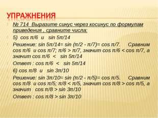 № 714 Выразите синус через косинус по формулам приведения , сравните числа: 5