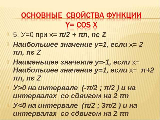 5. У=0 при х= π/2 + πп, пє Z Наибольшее значение у=1, если х= 2 πп, пє Z Наим...