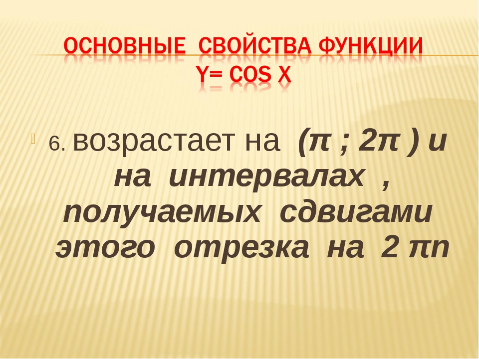6. возрастает на (π ; 2π ) и на интервалах , получаемых сдвигами этого отрезк...