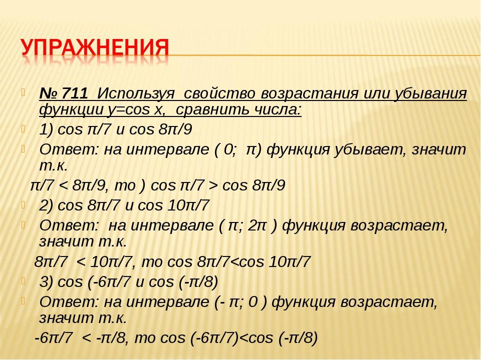№ 711 Используя свойство возрастания или убывания функции y=cos x, сравнить ч...