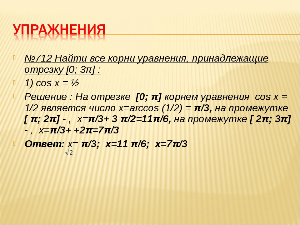 №712 Найти все корни уравнения, принадлежащие отрезку [0; 3π] : 1) cos x = ½...
