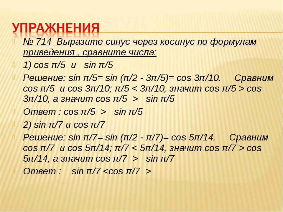 № 714 Выразите синус через косинус по формулам приведения , сравните числа: 1...