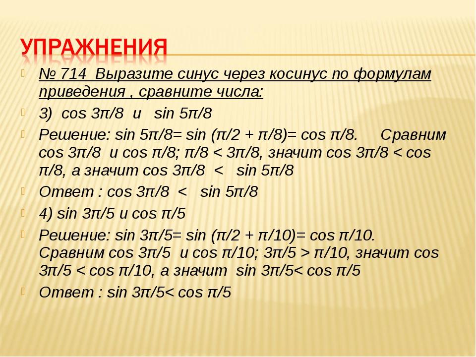 № 714 Выразите синус через косинус по формулам приведения , сравните числа: 3...
