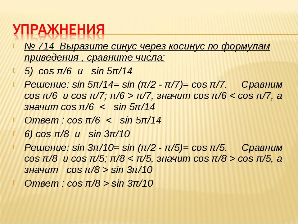 № 714 Выразите синус через косинус по формулам приведения , сравните числа: 5...