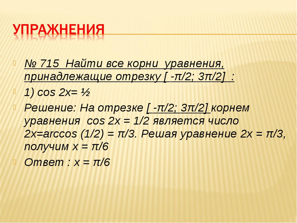 № 715 Найти все корни уравнения, принадлежащие отрезку [ -π/2; 3π/2] : 1) cos...