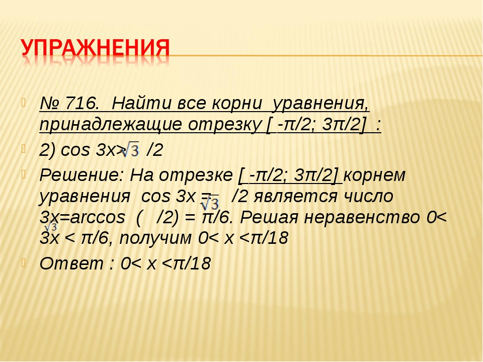 № 716. Найти все корни уравнения, принадлежащие отрезку [ -π/2; 3π/2] : 2) co...