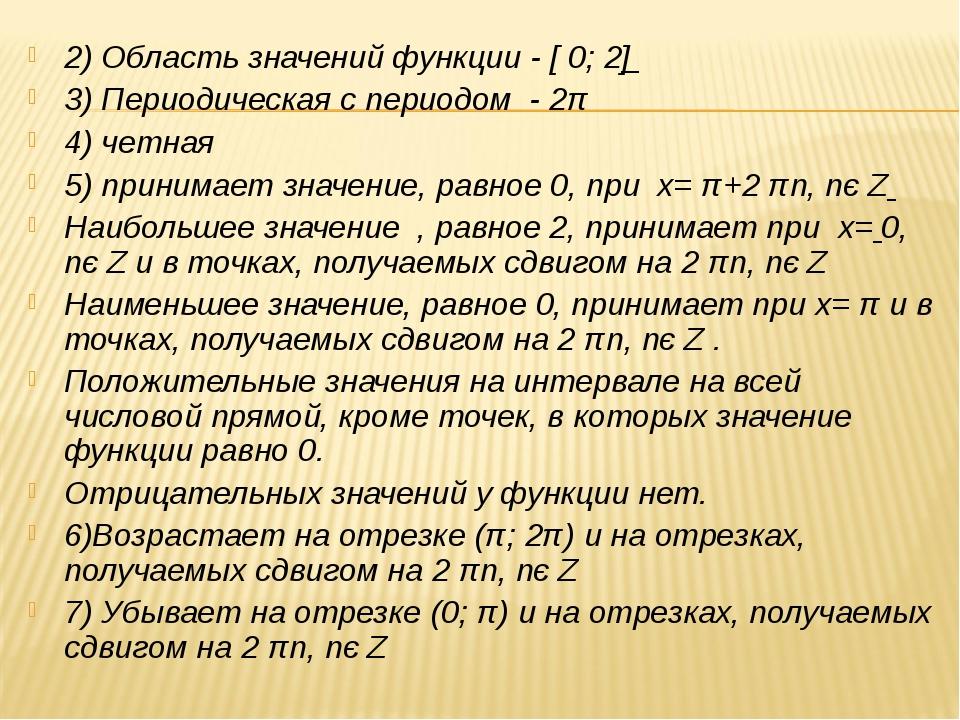 2) Область значений функции - [ 0; 2] 3) Периодическая с периодом - 2π 4) чет...