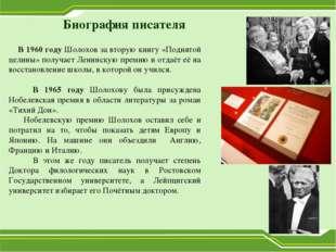 В 1960 году Шолохов за вторую книгу «Поднятой целины» получает Ленинскую пре
