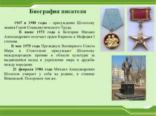 1967 и 1980 годы – присуждение Шолохову звания Герой Социалистического Труда