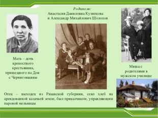 Родители: Анастасия Даниловна Кузнецова и Александр Михайлович Шолохов Мать –