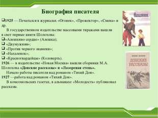 Биография писателя 1925— Печатался вжурналах «Огонек», «Прожектор», «Смена»