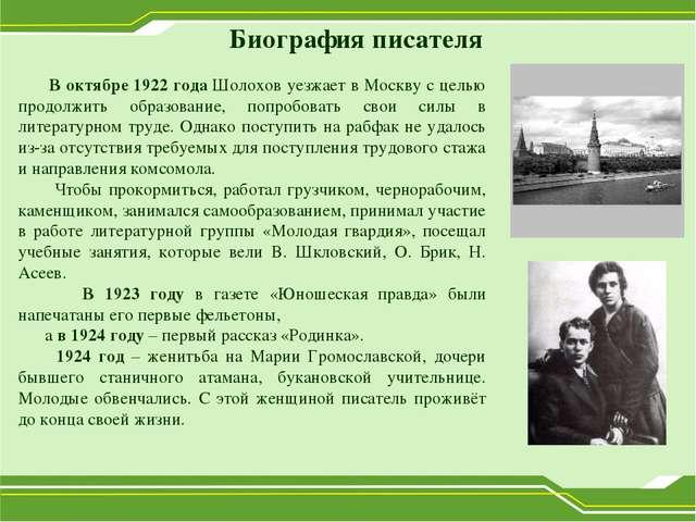 В октябре 1922 года Шолохов уезжает в Москву с целью продолжить образование,...