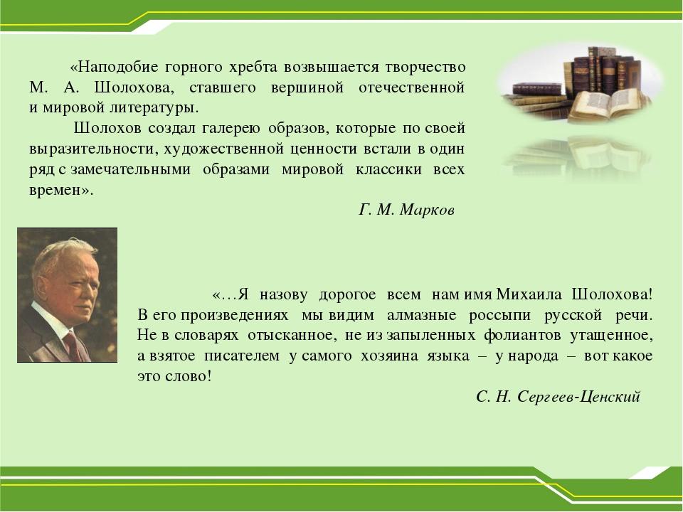 «Наподобие горного хребта возвышается творчество М. А. Шолохова, ставшего ве...