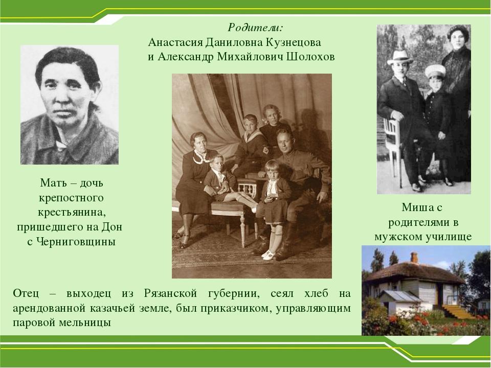 Родители: Анастасия Даниловна Кузнецова и Александр Михайлович Шолохов Мать –...