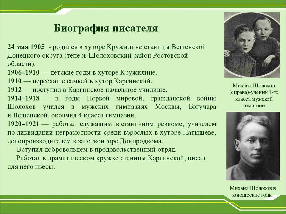 24мая 1905 - родился вхуторе Кружилине станицы Вешенской Донецкого округа...