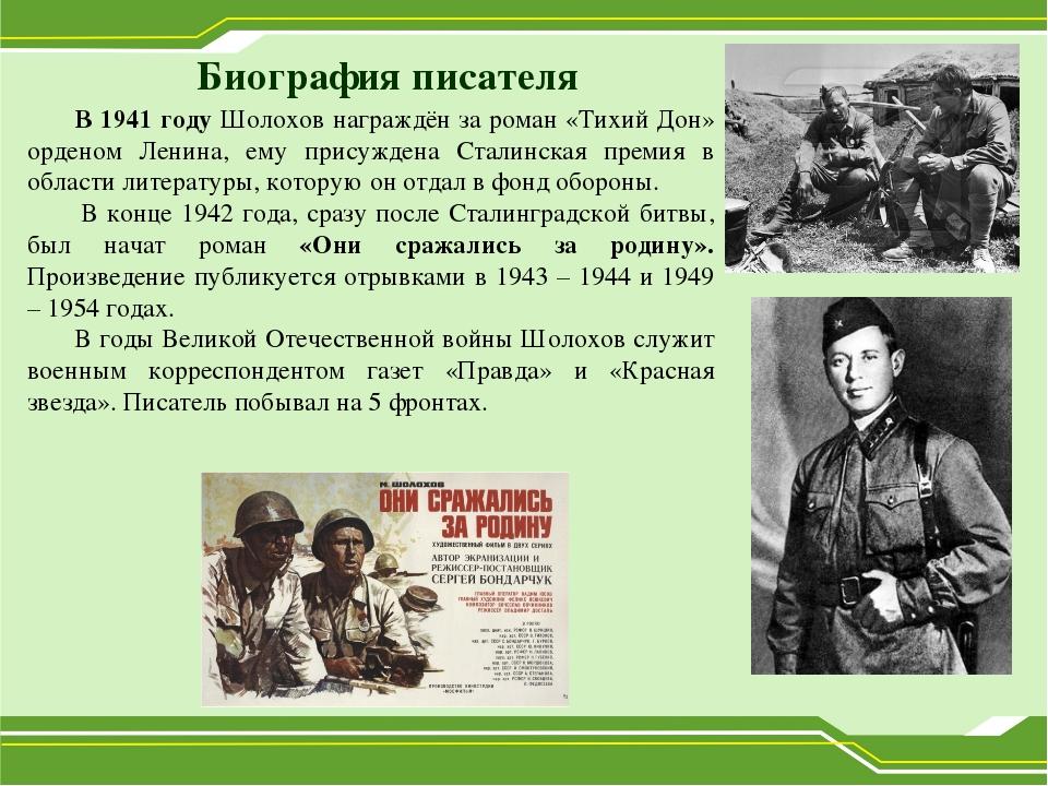 В 1941 году Шолохов награждён за роман «Тихий Дон» орденом Ленина, ему прису...