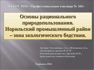 КГБОУ НПО «Профессиональное училище № 105» Основы рационального природопользо