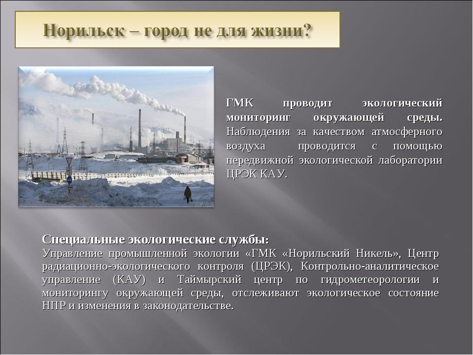 Специальные экологические службы: Управление промышленной экологии «ГМК «Нор...