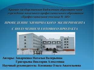 Краевое государственное бюджетное образовательное учреждение начального профе