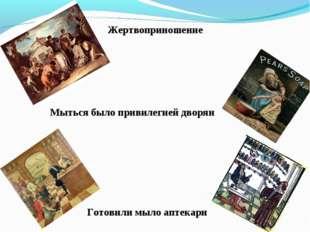Жертвоприношение Мыться было привилегией дворян Готовили мыло аптекари