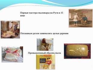 Первые мастера-мыловары на Руси в 15 веке Промышленный образец мыла Поташным