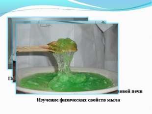 Подготовка рабочего места Плавление мыльной стружки в микроволновой печи Изуч